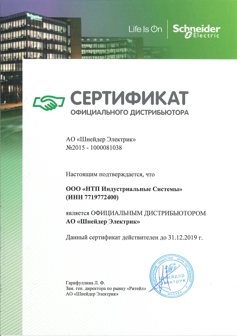 Schneider Electric сертификат